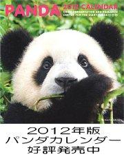 2012パンダカレンダー発売中