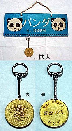 kinen-medal-Image1.jpg