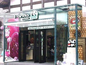 pandagoods2009.jpg