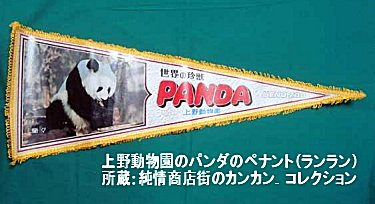 sekainochinjyu001990.jpg