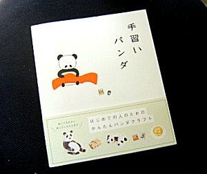 tenarai-panda20090501.jpg