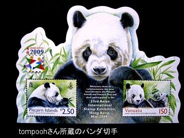 tompooh-stamp-panda.jpg