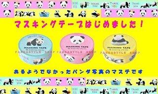 パンダのマスキングテープ